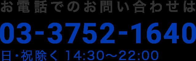 03-3752-1640