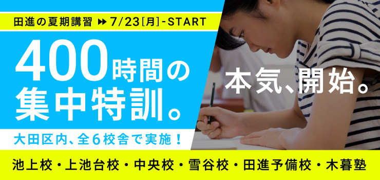 田進の夏期講習
