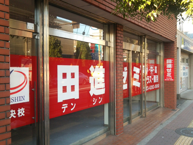 田進ゼミ中央校