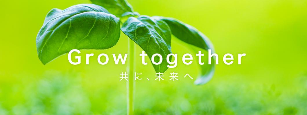 Grow together 共に、未来へ