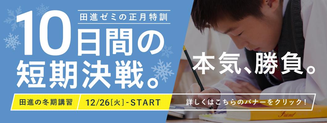 田進ゼミの冬期講習